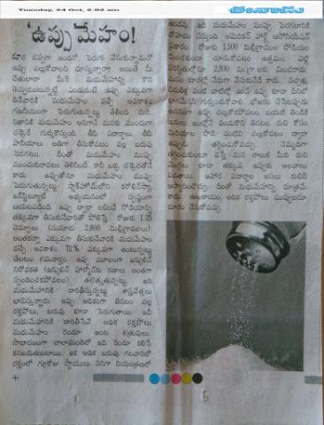 Manthena Satyanarayana Raju Nature Cure Hospital Vijayawada