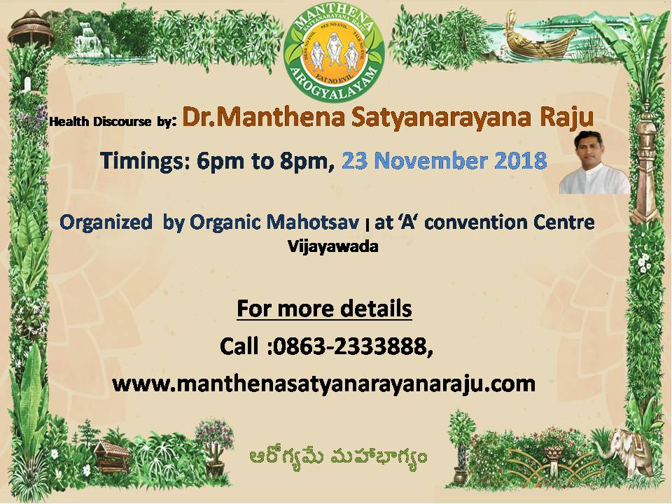 Health Discourse by: Dr.Manthena Satyanarayana Raju Timings: 6pm to 8pm, 23 November 2018