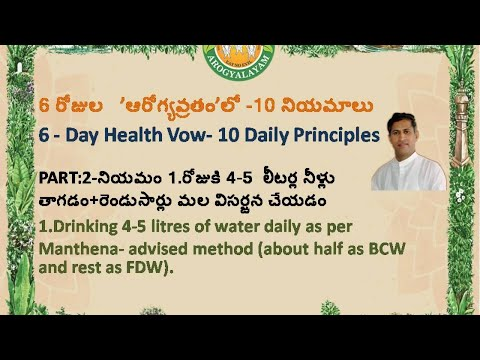 PART:2-First Principle-Awareness on drinking 4 -5 litres water